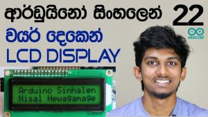 Arduino Sinhala 22 - LCD Display NisalHe