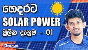 Solar Power Sinhala 01 - Introduction
