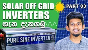 Solar Power Sinhala 03 - Inverter