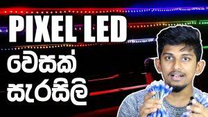 Vesek Decorations Sri Lanka - Pixel LED NisalHe