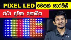 Vesek Decorations Sri Lanka - Pixel LED Flag NisalHe